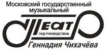 19-Moskovskiy-Gosudarstvennyy-teatr-pod-rukovodstvom-Gennadiya-Chihacheva