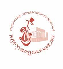 28-Orenburgskiy-teatr-muzykalnoy-komedii