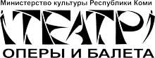 8-Gosudarstvennyy-teatr-opery-i-baleta-Respubliki-Komi