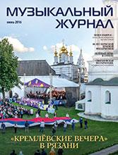 magazine6_2016