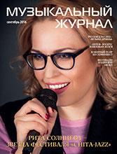 magazine9_2016