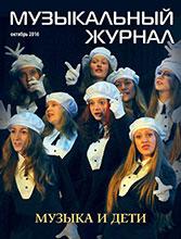 magazine10_2016