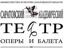 36-Saratovskiy-Akademicheskiy-teatr-opery-i-baleta
