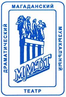 16-Magadanskiy-muzykal'no-dramaticheskiy-teatr