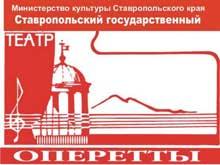 37-Stavropolskiy-Gosudarstvennyy-teatr-operetty