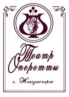 40-Teatr-operetty-Jeleznogorsk