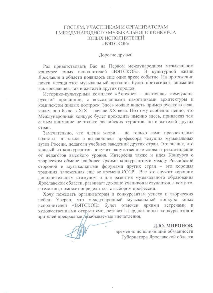 приветствие Дмитрия Миронова Конкурсу